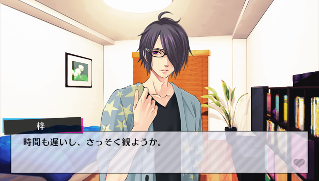 BROTHERS CONFLICT Precious Baby ゲーム画面9