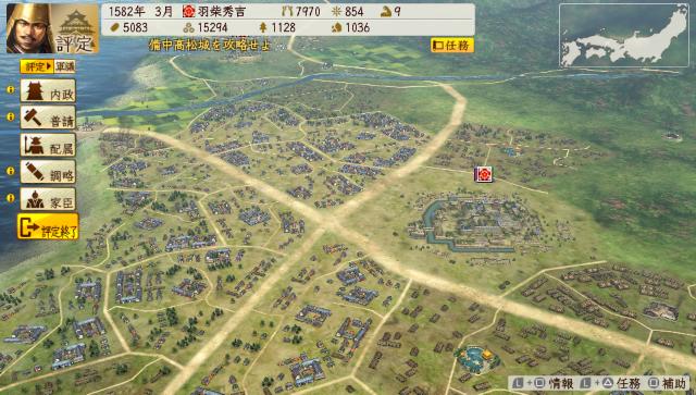 信長の野望・創造 戦国立志伝 ゲーム画面5