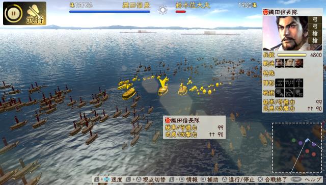 信長の野望・創造 戦国立志伝 ゲーム画面10