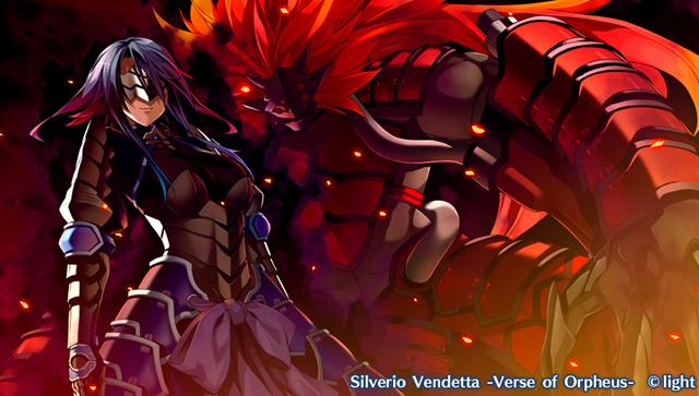 シルヴァリオ ヴェンデッタ -Verse of Orpheus- ゲーム画面3