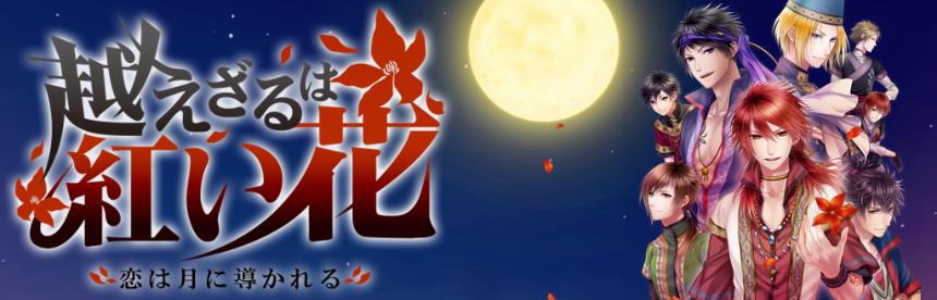 越えざるは紅い花~恋は月に導かれる~ バナー画像
