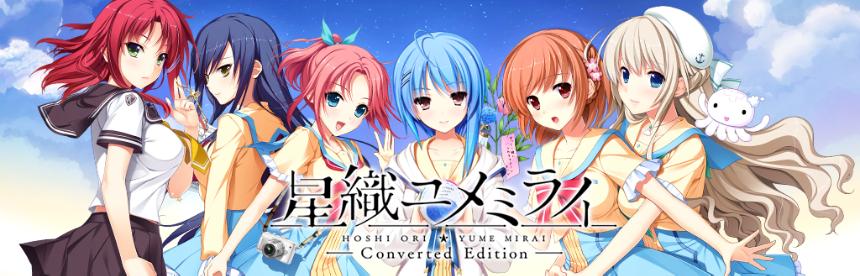 星織ユメミライ Converted Edition バナー画像