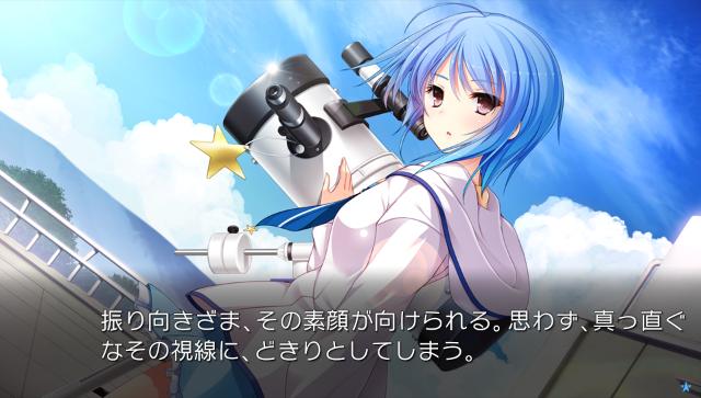 星織ユメミライ Converted Edition ゲーム画面2