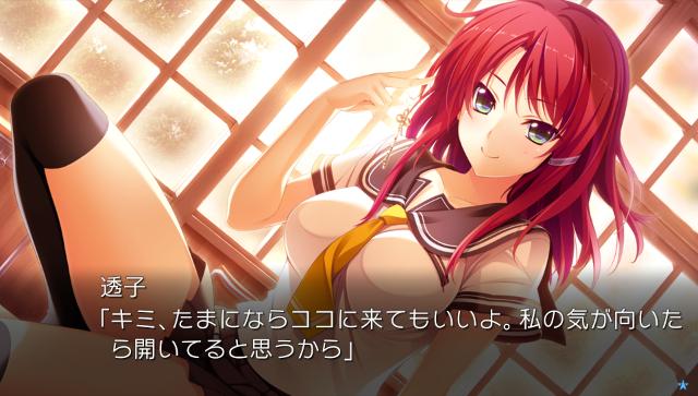 星織ユメミライ Converted Edition ゲーム画面7
