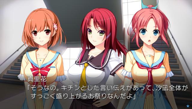 星織ユメミライ Converted Edition ゲーム画面8
