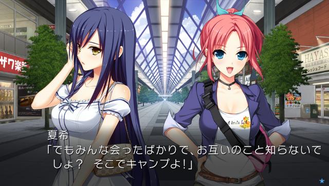星織ユメミライ Converted Edition ゲーム画面10