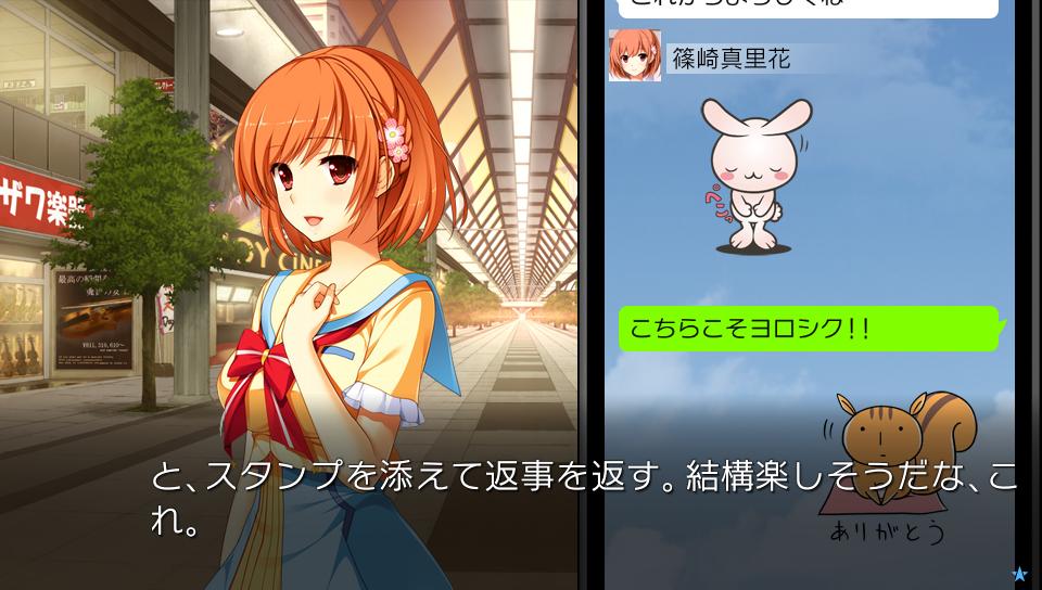 『星織ユメミライ Converted Edition』ゲーム画面
