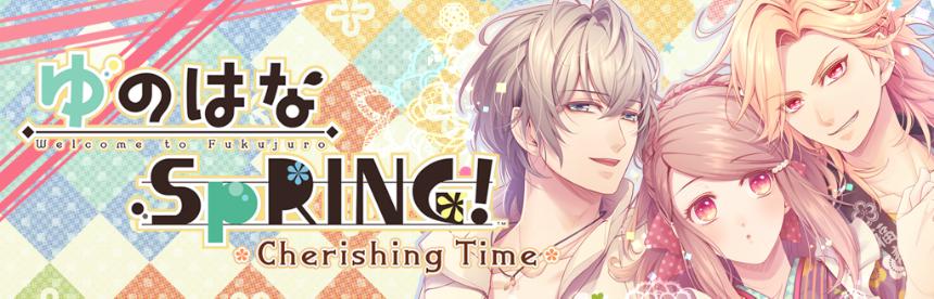 ゆのはなSpRING!~Cherishing Time~ バナー画像