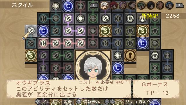 テイルズ オブ イノセンス R ゲーム画面4