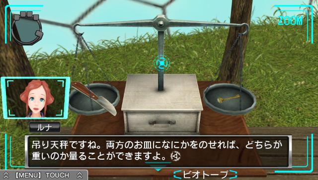 極限脱出ADV 善人シボウデス ゲーム画面9