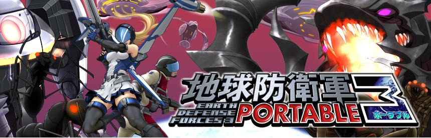 地球防衛軍3 PORTABLE PlayStation®Vita the Best バナー画像
