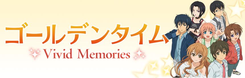 ゴールデンタイム Vivid Memories バナー画像