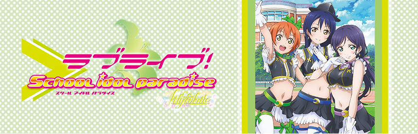ラブライブ! School idol paradise Vol.3 lily white バナー画像