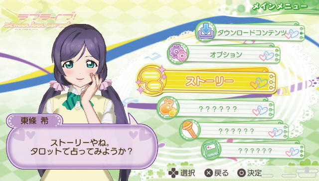 ラブライブ! School idol paradise Vol.3 lily white ゲーム画面5