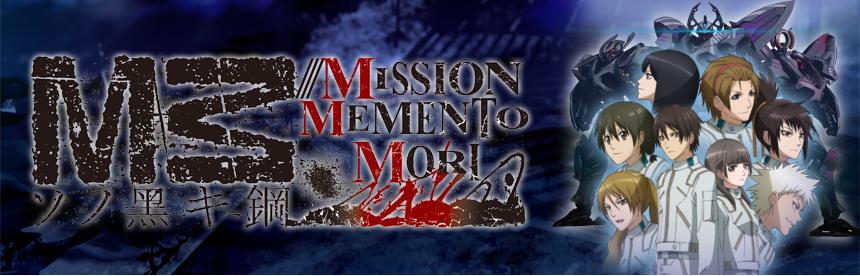 M3~ソノ黒キ鋼~///MISSION MEMENTO MORI バナー画像