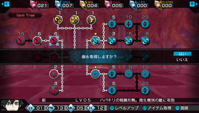 レイギガント ゲーム画面9