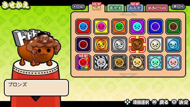 太鼓の達人 Vバージョン ゲーム画面9