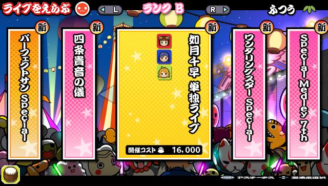 アイドルマスター マストソングス 赤盤 ゲーム画面2