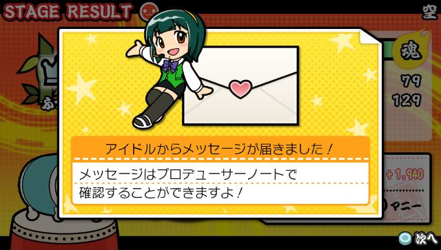 アイドルマスター マストソングス 赤盤 ゲーム画面5