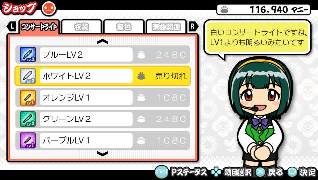 アイドルマスター マストソングス 赤盤 ゲーム画面10