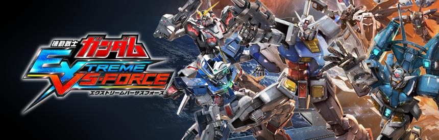 機動戦士ガンダム EXTREME VS-FORCE バナー画像