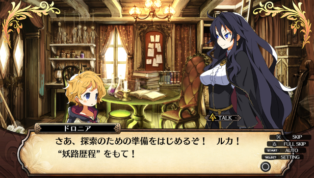 ルフランの地下迷宮と魔女ノ旅団 ゲーム画面3