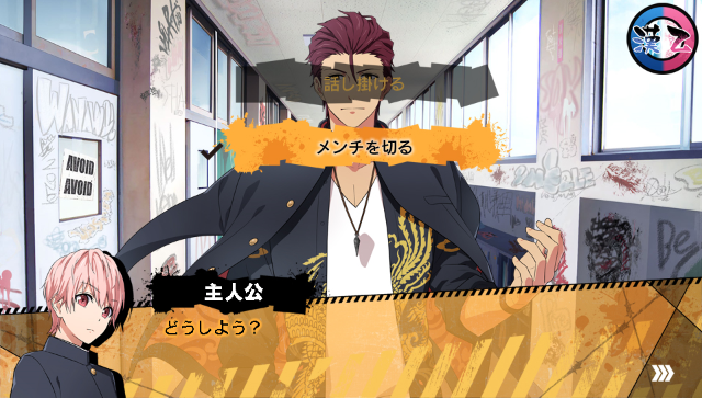 喧嘩番長 乙女 ゲーム画面6