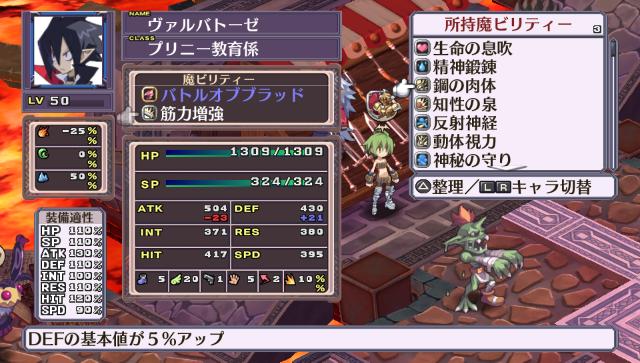 魔界戦記ディスガイア4 Return ゲーム画面4