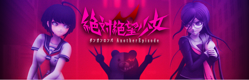 絶対絶望少女 ダンガンロンパ Another Episode バナー画像