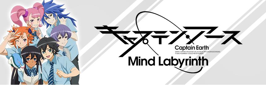 キャプテン・アース Mind Labyrinth バナー画像
