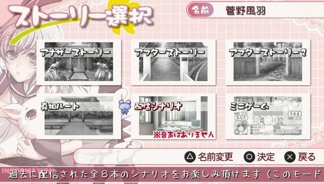 カエル畑DEつかまえて・夏 千木良参戦! ゲーム画面6