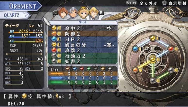 『英雄伝説 空の軌跡 SC Evolution』ゲーム画面
