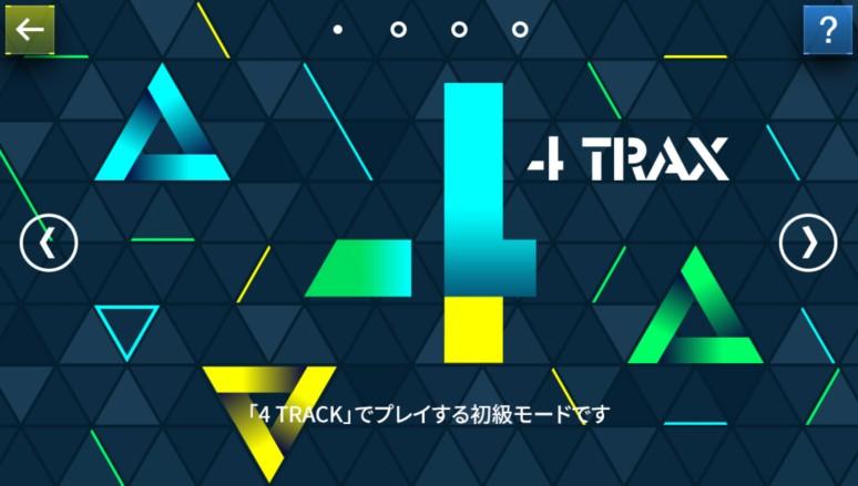 『SUPERBEAT XONiC』ゲーム画面