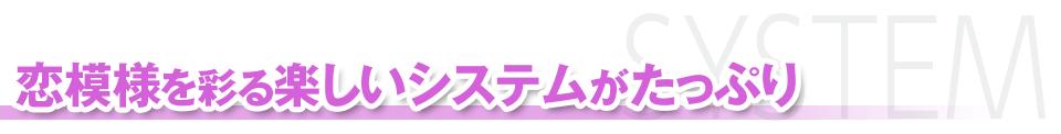 ■SYSTEM 恋模様を彩る楽しいシステムがたっぷり!!