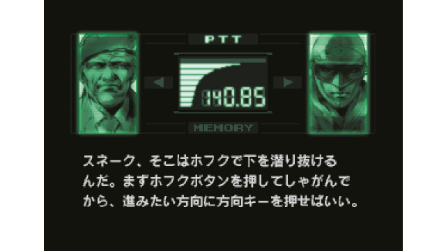 METAL GEAR SOLID THE LEGACY COLLECTION ゲーム画面6