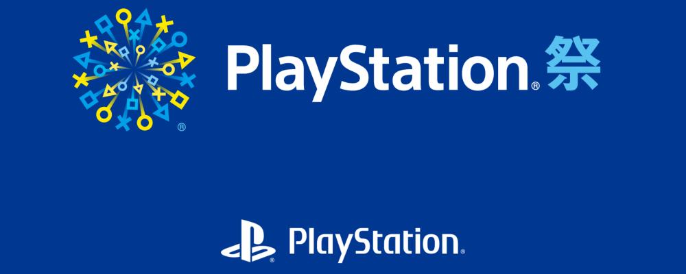 PlayStation祭