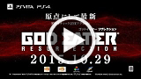 GOD EATER RESURRECTION ゲーム動画1