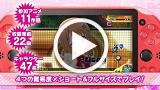 MIRACLE GIRLS FESTIVAL(ミラクルガールズフェスティバル) ゲーム動画1
