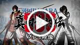 戦国BASARA 真田幸村伝 ゲーム動画1