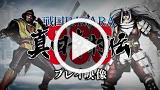戦国BASARA 真田幸村伝 ゲーム動画2