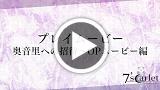 7'scarlet ゲーム動画3