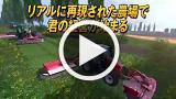 ファーミングシミュレーター 15 ゲーム動画1