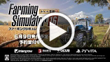 ファーミングシミュレーター 16 ポケット農園3 ゲーム動画1