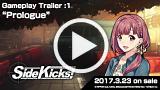 Side Kicks! 初回限定版 ゲーム動画1