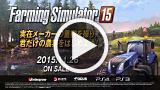 ファーミングシミュレーター 15 ゲーム動画3