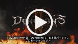 Dungeons 2 ゲーム動画1
