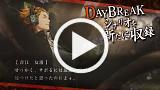 魔都紅色幽撃隊 DAYBREAK SPECIAL GIGS ゲーム動画2