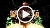 猛獣使いと王子様 ~Flower & Snow~ ゲーム動画1