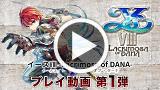 イースVIII -Lacrimosa of DANA- ゲーム動画2