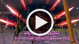 戦国BASARA4 皇 PlayStation®3 the Best ゲーム動画1